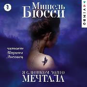 Cover-Bild zu YA slishkom dolgo mechtala (Audio Download) von Bussi, Michel