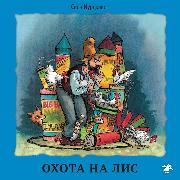 Cover-Bild zu Ohota na lis (Audio Download) von Nordqvist, Sven