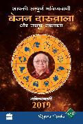 Cover-Bild zu Aapki Sampurn Bhavishyavani 2019 (eBook) von Daruwalla, Bejan