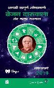 Cover-Bild zu Aapki Sampurn Bhavishyavani 2019: Mithun (eBook) von Daruwalla, Bejan