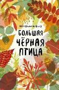 Cover-Bild zu Höfler, Stefanie: Bolshaja chernaja ptica