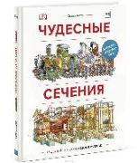 Cover-Bild zu Chudesnye sechenija. 18 zdanij i mehanizmov v razreze von Platt, Richard