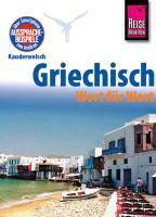 Cover-Bild zu Griechisch Wort für Wort von Spitzing, Karin