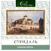 Cover-Bild zu Parmskaya obitel (Audio Download) von Stendhal, Frederik