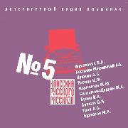 Cover-Bild zu Klassika russkogo rasskaza * 5 (Audio Download) von Grin, Alexander