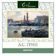 Cover-Bild zu Stories (Audio Download) von Grin, Alexander