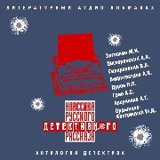 Cover-Bild zu Klassika russkogo detektivnogo rasskaza * 3 (Audio Download) von Grin, Alexander