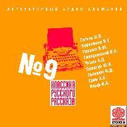Cover-Bild zu Klassika russkogo rasskaza * 9 (Audio Download) von Grin, Alexander