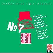 Cover-Bild zu Klassika russkogo rasskaza * 7 (Audio Download) von Grin, Alexander