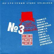 Cover-Bild zu Klassika russkogo rasskaza * 3 (Audio Download) von Grin, Alexander