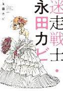 Cover-Bild zu Kabi, Nagata: My Wandering Warrior Existence