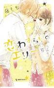 Cover-Bild zu Fujimomo: Lovesick Ellie 2