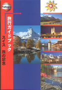 Schweiz Reiseführer japanisch
