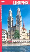 Stadtführer Zürich