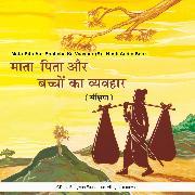 Cover-Bild zu Mata-Pita Aur Bachcho Ka Vyavhar (S) - Hindi Audio Book (Audio Download)