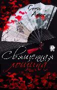 Cover-Bild zu eBook ********* ******