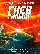 Cover-Bild zu Corey, James A.: Tiamats wrath (eBook)