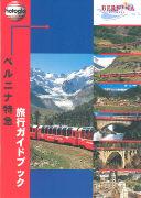 Cover-Bild zu Bernina Express Reiseführer japanisch