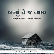 Cover-Bild zu Banyu Te J Nyay - Gujarati Audio Book (Audio Download) von Bhagwan, Dada