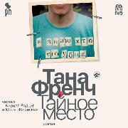 Cover-Bild zu Tajnoe mesto (Audio Download) von French, Tana