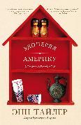 Cover-Bild zu Digging to America: A Novel (eBook) von Tyler, Anne