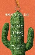 Cover-Bild zu Clock Dance: A Novel (eBook) von Tyler, Anne