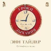 Cover-Bild zu Uroki dyhaniya (Audio Download) von Tyler, Anne
