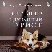Cover-Bild zu Sluchajnyj turist (Audio Download) von Tyler, Anne