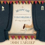 Cover-Bild zu Morgan uskol'zaet (Audio Download) von Tyler, Anne