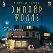 Cover-Bild zu Empajr Follz (Audio Download) von Russo, Richard