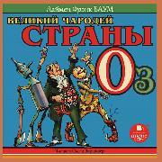 Cover-Bild zu Baum, Lyman Frank: Velikij CHarodej strany Oz (Audio Download)