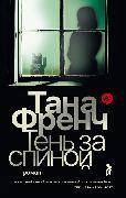 Cover-Bild zu French, Tana: The Trespasser: A Novel (eBook)