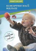 Cover-Bild zu Zimmer, Renate: The competent child : a parent's Guide with many examples of exciting mobile games. From birth to three years (eBook)