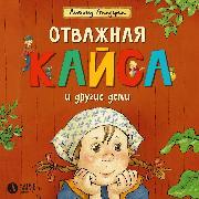 Cover-Bild zu Lindgren, Astrid: Kajsa Kavat och andra barn (Audio Download)
