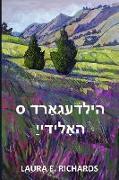 Cover-Bild zu Richards, Laura E.: הילדעגאַרד ס האָלידייַ: Hildeg