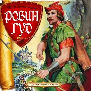 Cover-Bild zu Gershenzon, Mikhail: Robin Hood (Audio Download)