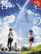 Cover-Bild zu Makoto Shinkai: your name. The Official Visual Guide