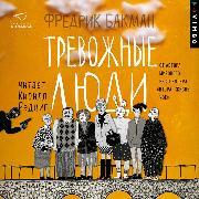 Cover-Bild zu Trevozhnye lyudi (Audio Download) von Backman, Fredrik