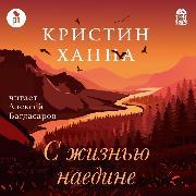Cover-Bild zu S zhizn'yu naedine (Audio Download) von Hannah, Kristin