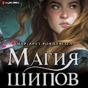 Cover-Bild zu The magic of thorns (Audio Download) von Rogerson, Margaret