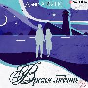 Cover-Bild zu Time to love (Audio Download) von Atkins, Dani