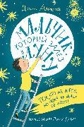 Cover-Bild zu The Boy Who Climbed Into The Moon (eBook) von Almond, David