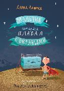 Cover-Bild zu The Boy Who Swam with Piranhas (eBook) von Almond, David