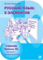 Cover-Bild zu Russkij jazyk: 5 elementov : Ucebnik + CD MP3. Uroven' B1 (bazovyj - pervyj sertifikacionnyj)