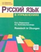 Cover-Bild zu Russkij jazyk v upraznenijach. Russisch in Übungen