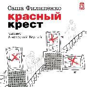 Cover-Bild zu Filipenko, Sasha: Krasnyj krest (Audio Download)