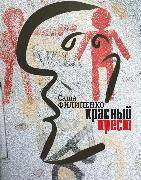 Cover-Bild zu Filipenko, Sasha: Krasny Krest (eBook)