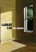 Cover-Bild zu Filipenko, Sasha: Byvshiy syn (eBook)