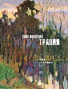 Cover-Bild zu Filipenko, Sasha: Travlya (eBook)