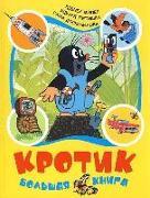 Cover-Bild zu Miler, Z.: Krotik. Bol'shaja kniga (sbornik)